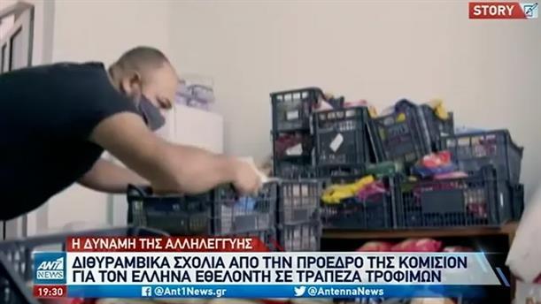 Ο Ηλίας από τη Θεσσαλονίκη μιλά για τα εγκωμιαστικά σχόλια της Προέδρου της Κομισιόν