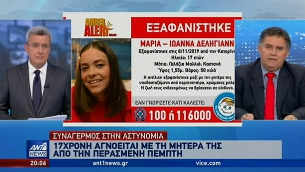 Θρίλερ στην Κατερίνη: Εξαφανίστηκε 17χρονη μαζί με την μητέρα της