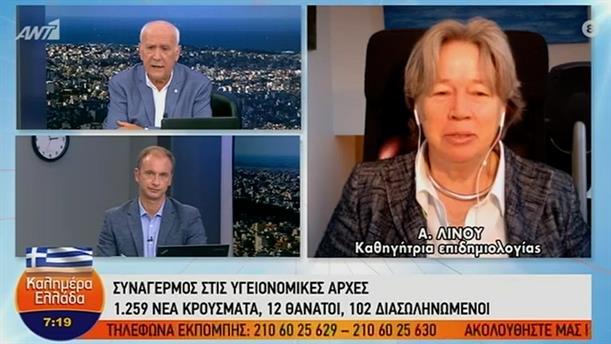 Αθηνά Λινού – ΚΑΛΗΜΕΡΑ ΕΛΛΑΔΑ – 28/10/2020