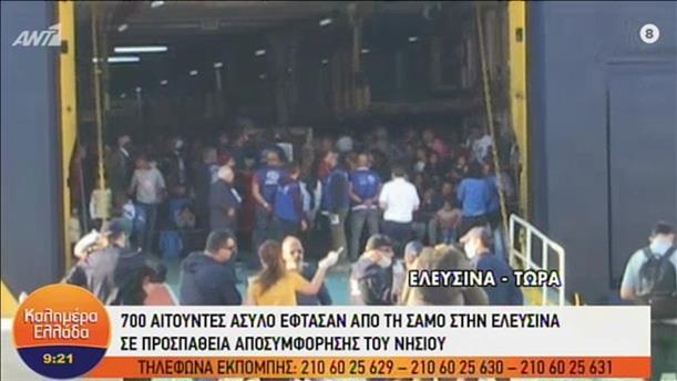 Στο λιμάνι της Ελευσίνας οι μετανάστες από τη Σάμο