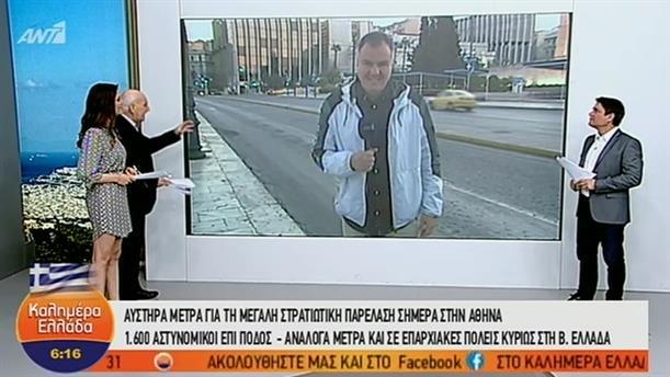 Αυστηρά μέτρα ασφαλείας για τη στρατιωτική παρέλαση στην Αθήνα – ΚΑΛΗΜΕΡΑ ΕΛΛΑΔΑ – 25/03/2019