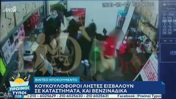 Βίντεο από κουκουλοφόρους ληστές που εισβάλουν σε καταστήματα