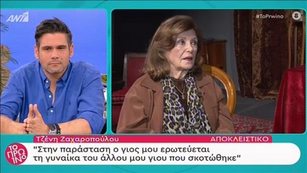 Η Τζένη Ζαχαροπούλου στην εκπομπή «Το Πρωινό»