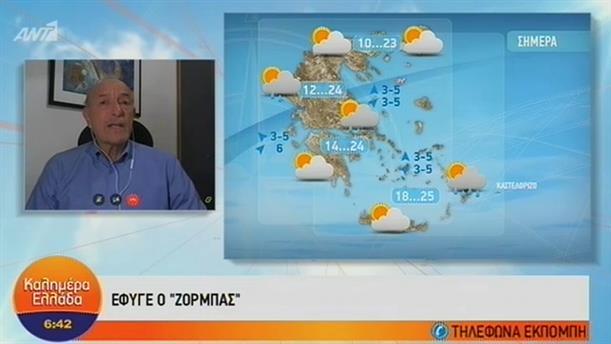 ΚΑΙΡΟΣ – ΚΑΛΗΜΕΡΑ ΕΛΛΑΔΑ - 02/10/2018