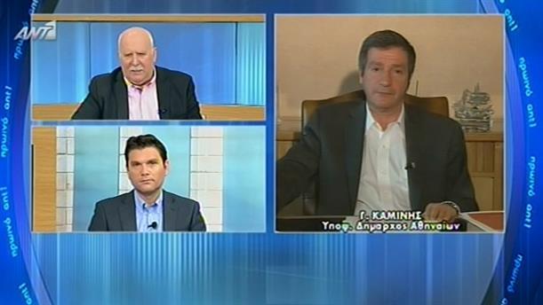 Πρωινό ΑΝΤ1 – Ενημέρωση - 15/05/2014