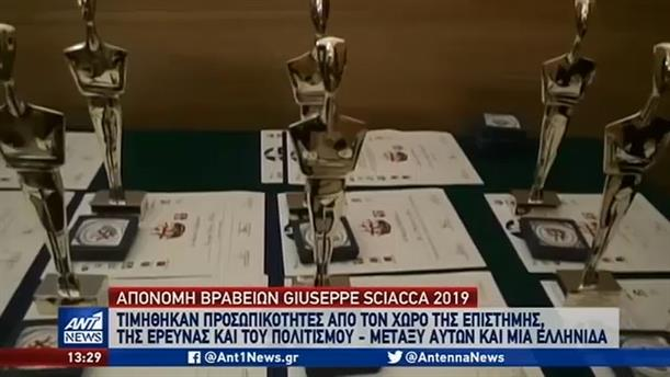 Μια Ελληνίδα μεταξύ των τιμώμενων με τα βραβεία «GIUSEPPE SCIACCA 2019»