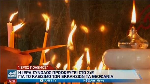 """Τετ α τετ Μητσοτάκη - Ιερωνύμου με φόντο το """"αντάρτικο"""" για τα Θεοφάνια"""