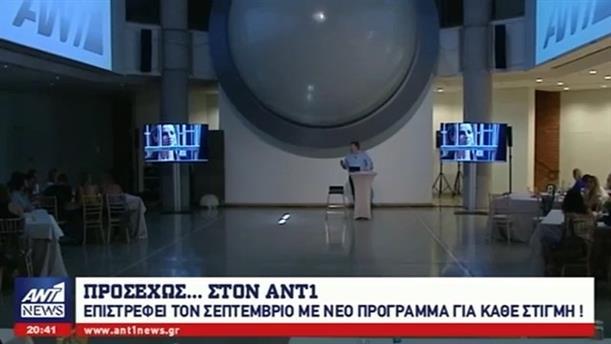 Αυτό είναι το νέο πρόγραμμα του ΑΝΤ1