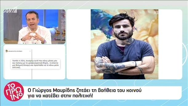 Ο Γ. Μαυρίδης ζητά τη γνώμη του κοινού για να κατέβει υποψήφιος