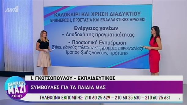 Συμβουλές για τα παιδιά μας - ΚΑΛΟΚΑΙΡΙ ΜΑΖΙ – 25/07/2019
