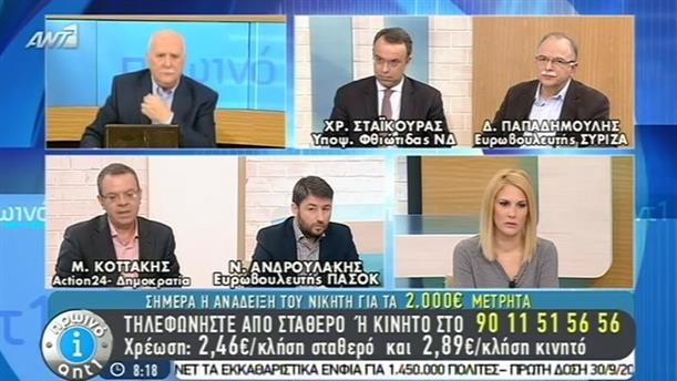 Πρωινό ΑΝΤ1 – Εκπομπή - 16/01/2015