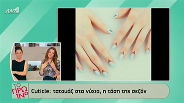 Δείτε τη νέα τάση στα νύχια, κορίτσια!