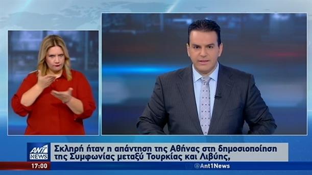 ANT1 NEWS 06-12-2019 ΣΤΗ ΝΟΗΜΑΤΙΚΗ