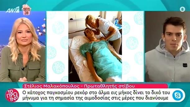 Στέλιος Μαλακόπουλος - Το Πρωινό - 31/03/2020