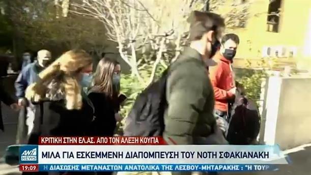 Νότης Σφακιανάκης: Αναβλήθηκε η δίκη του λόγω κορονοϊού