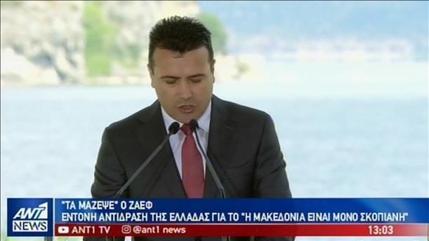 Ανασκεύασε τις προκλητικές του δηλώσεις περί μιας «Σκοπιανής Μακεδονίας» ο Ζάεφ