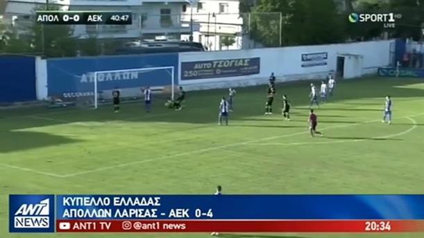Γκολ από τα παιχνίδια για το Κύπελλο Ελλάδας