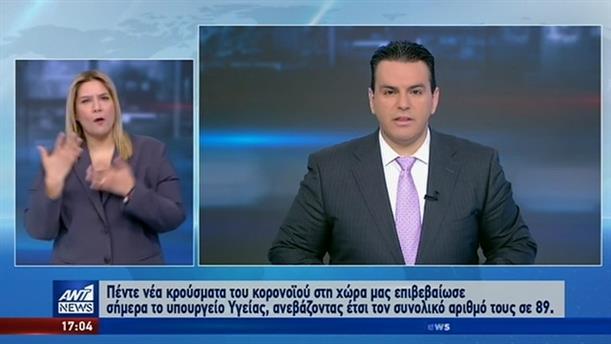 ANT1 NEWS 10-03-2020 ΣΤΗ ΝΟΗΜΑΤΙΚΗ