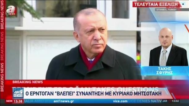 Θετικός ο Ερντογάν για συνάντηση με τον Μητσοτάκη