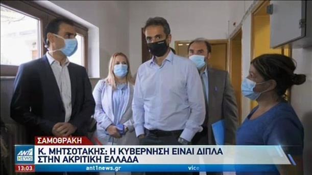 Μητσοτάκης: Η κυβέρνηση βρίσκεται δίπλα στην ακριτική Ελλάδα