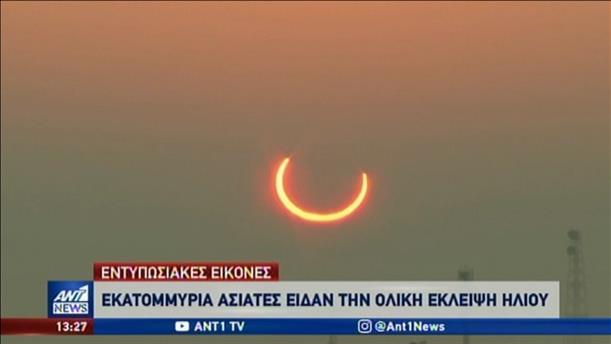 Εντυπωσιακές εικόνες από την έκλειψη ηλίου