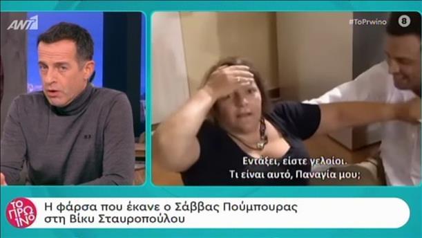 Η φάρσα του Σάββα Πούμπουρα στην Βίκυ Σταυροπούλου