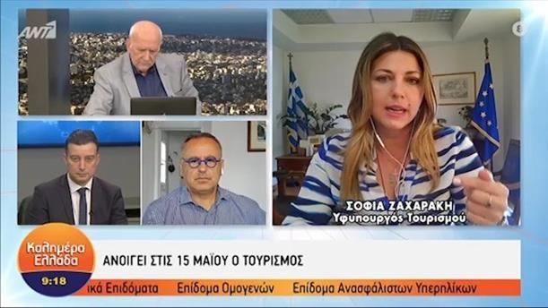 Σοφία Ζαχαράκη - υφυπουργός Τουρισμού – ΚΑΛΗΜΕΡΑ ΕΛΛΑΔΑ - 29/04/2021