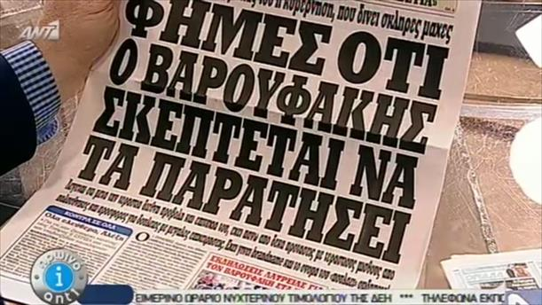 Εφημερίδες (26/03/2015)