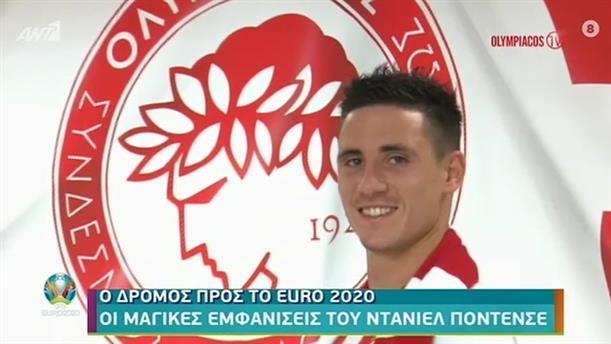 Ο ΔΡΟΜΟΣ ΠΡΟΣ ΤΟ EURO 2020 - Ντανιέλ Ποντένσε