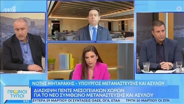 """Ο Νότης Μηταράκης στην εκπομπή """"Πρωινοί Τύποι"""""""