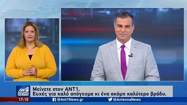 ANT1 NEWS 17-09-2019 ΣΤΗ ΝΟΗΜΑΤΙΚΗ
