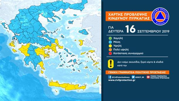 Χάρτης Πρόβλεψης Κινδύνου Πυρκαγιάς για τη Δευτέρα 16.09.19