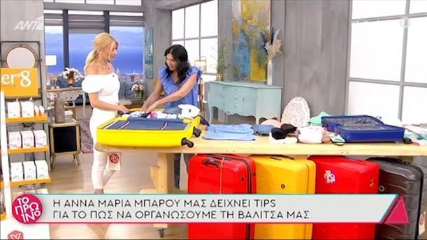 Πώς να φτιάξετε σωστά τη βαλίτσα σας – Το Πρωινό 0 27/05/2021