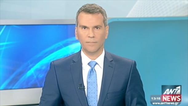 ANT1 News 10-10-2015 στις 13:00