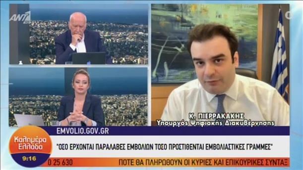 """Ο Κυριάκος Πιερρακάκης στο """"Καλημέρα Ελλάδα"""""""