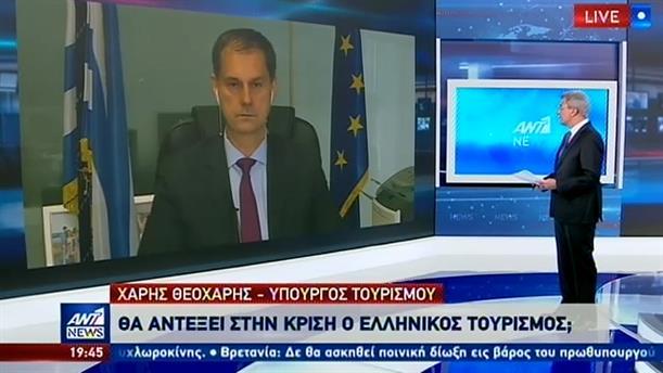 Θεοχάρης στον ΑΝΤ1: Αυξήσαμε τα κονδύλια για τη διαφήμιση του ελληνικού τουρισμού