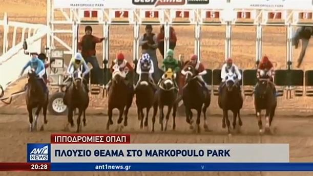 Συναρπαστική ημέρα στο το Markopoulo Park