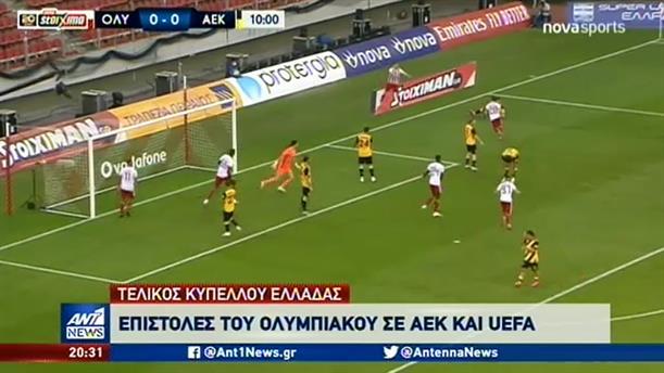 «Βράζουν» Ολυμπιακός και ΑΕΚ για τον τελικό στο Κύπελλο Ελλάδας