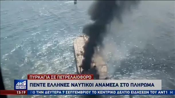 Πυρκαγιά σε δεξαμενόπλοιο στον Ινδικό Ωκεανό