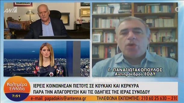 """Ο Αντιπρόεδρος του ΕΟΔΥ, Γ. Παναγιωτακόπουλος στην εκπομπή """"Καλημέρα Ελλάδα"""""""