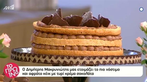 Κέικ με τυρί κρέμα σοκολάτα - Το Πρωνιό - 12/12/2018