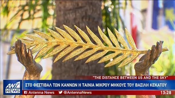 Μια ελληνική ταινία διαγωνίζεται στο Φεστιβάλ Καννών