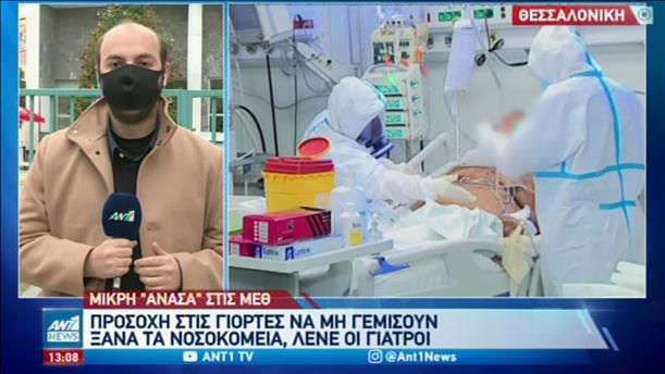 Θεσσαλονίκη: Μικρή «ανάσα» στα νοσοκομεία