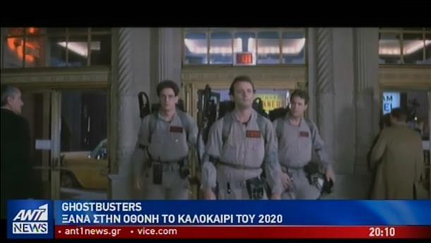 """Οι θρυλικοί """"Ghostbusters"""".. επιστρέφουν!"""