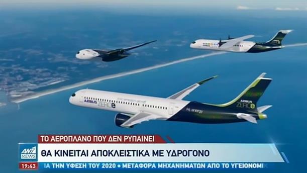 Το πρώτο αεροπλάνο με μηδενική εκπομπή ρύπων