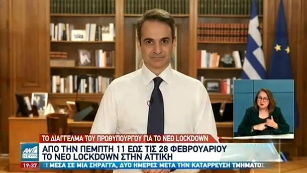 Το διάγγελμα του Πρωθυπουργού για το νέο lockdown