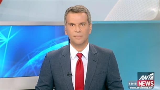 ANT1 News 13-09-2015 στις 13:00