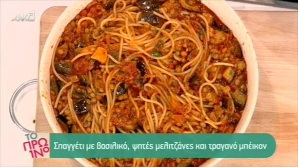 Σπαγγέτι με βασιλικό, ψητές μελιτζάνες και τραγανό μπέικον