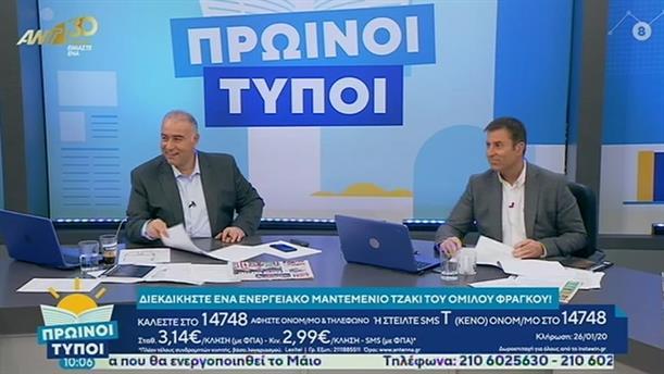 ΠΡΩΙΝΟΙ ΤΥΠΟΙ - 26/01/2020