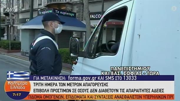 Εντατικοί έλεγχοι της αστυνομίας σε οχήματα και πεζούς – ΚΑΛΗΜΕΡΑ ΕΛΛΑΔΑ – 25/03/2020